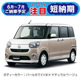 【短納期車】ムーヴキャンバス X メイクアップリミテッド SAⅢ