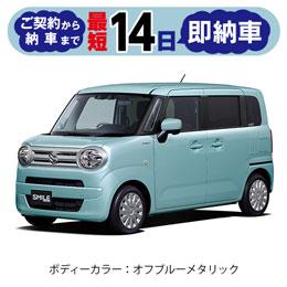【短納期車】ワゴンR スマイル HYBRID S