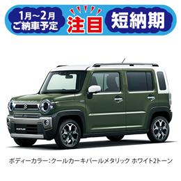 【短納期車】ハスラー Jスタイル