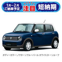 【短納期車】ラパン モード