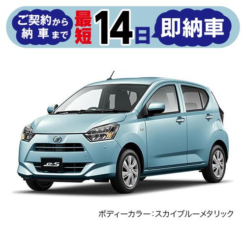 【即納車】ミライースX リミテッド SAIII
