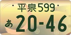 平泉(岩手県一関市等)