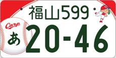 福山(広島県福山市等)