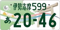 伊勢志摩(三重県伊勢市等)