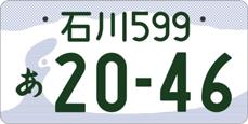 石川(石川県加賀市等)