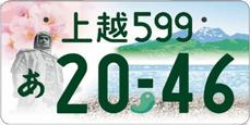 上越(新潟県糸魚川市等)