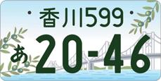 香川(香川県全域)