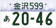 金沢(石川県金沢市等)