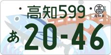 高知(高知県全域)