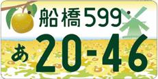 船橋(千葉県船橋市)