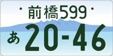 前橋(群馬県前橋市等)