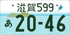 滋賀(滋賀県全域)