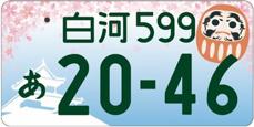 白河(福島県白河市等)