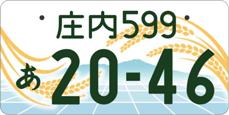 庄内(山形県鶴岡市等)