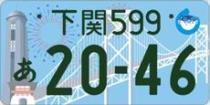 下関(山口県下関市)