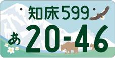知床(北海道斜里郡等)