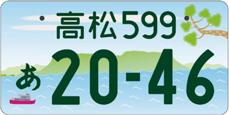 高松(香川県高松市)