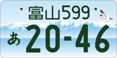 富山(富山県全域)