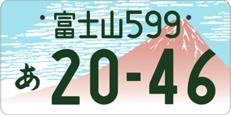 富士山(山梨県富士吉田市等)