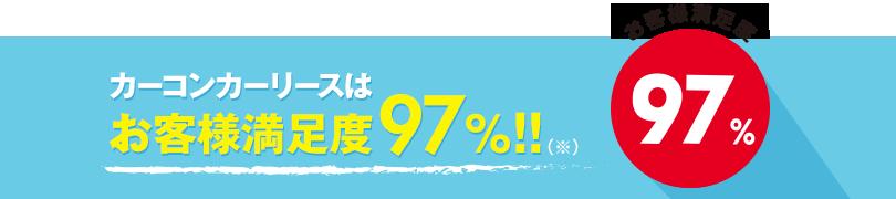 もろコミはお客様満足度97%!!