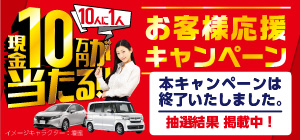 お客様応援キャンペーン 現金10万円が当たる!!