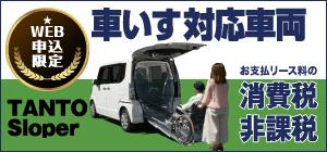 車いす対応車両 N-BOX+ TANTO Sloper お支払リース料の消費税非課税