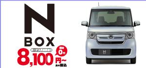 新型N-BOX 申込受付中!