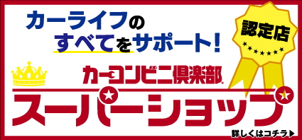 カーコンビニ倶楽部 スーパーショップ認定店