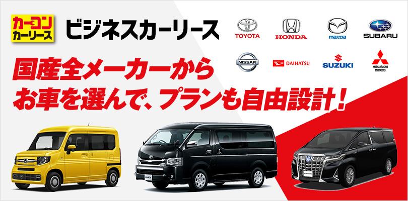ビジネスカーリース 国産全メーカーからお車を選んで、プランも自由設計!