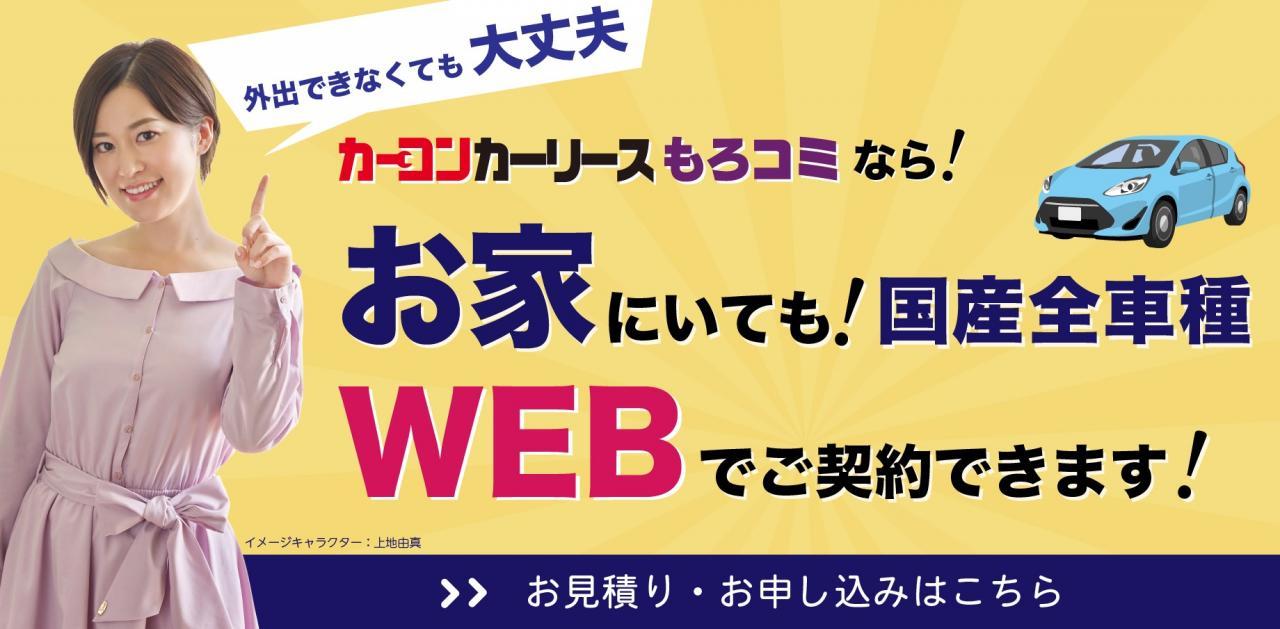 お家にいても!国産全車種Webでご契約できます!