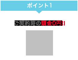 ポイント1 ご契約時の頭金0円!!