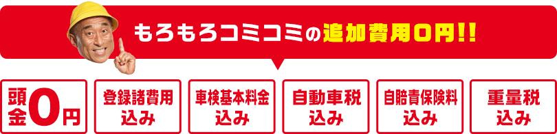 もろもろコミコミの追加費用0円!!