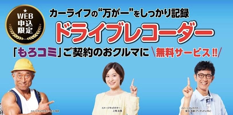 """カーライフの""""万が一""""をしっかり記録 新感覚ドライブレコーダー無料サービス!!"""