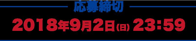 応募締切 2018年9月2日(日) 23:59