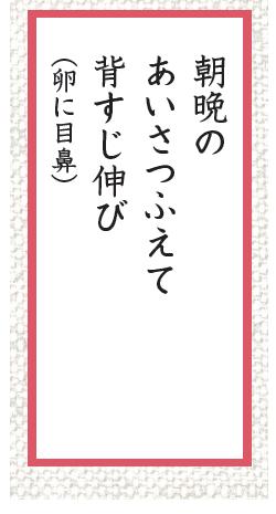 大家さんの日常が見える!大家さん川柳スペシャル 【よろず情報局】2