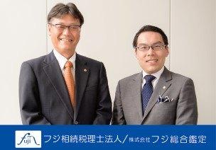 フジ相続税理士法人/フジ総合鑑定0