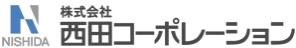 西田コーポレーション