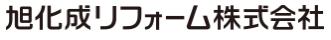 旭化成リフォーム