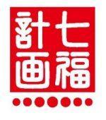 七福計画株式会社