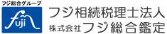フジ相続税理士法人/フジ総合鑑定