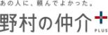 野村の仲介+(PLUS)