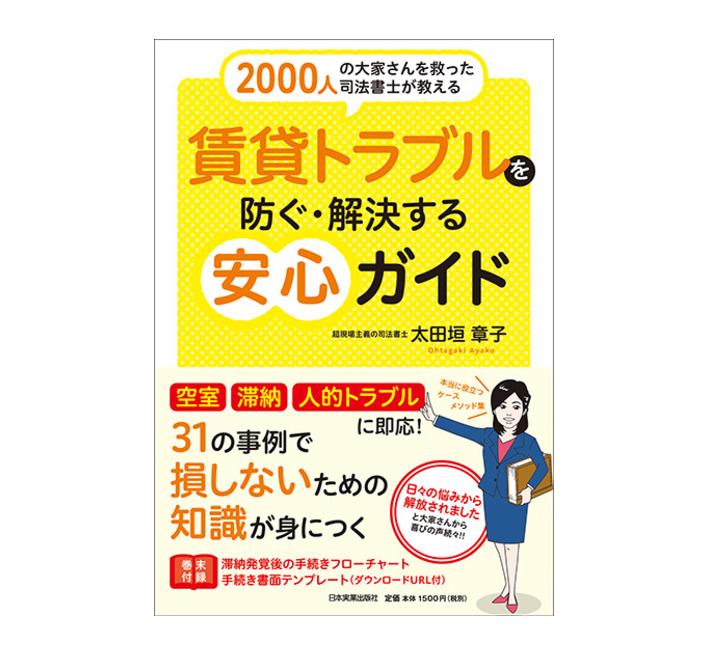 2000人超の大家を救った司法書士 太田垣章子のトラブルガイド2