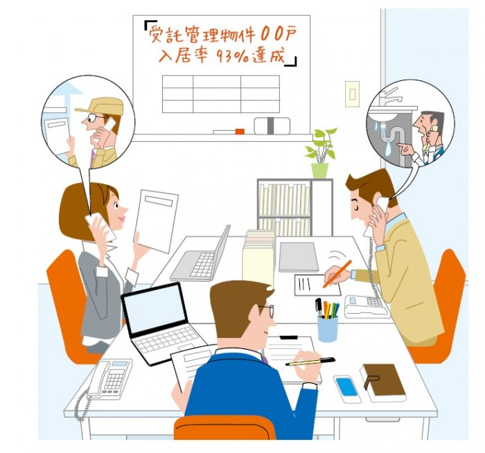 実力のある管理会社かどうかはどこで判断できる?2