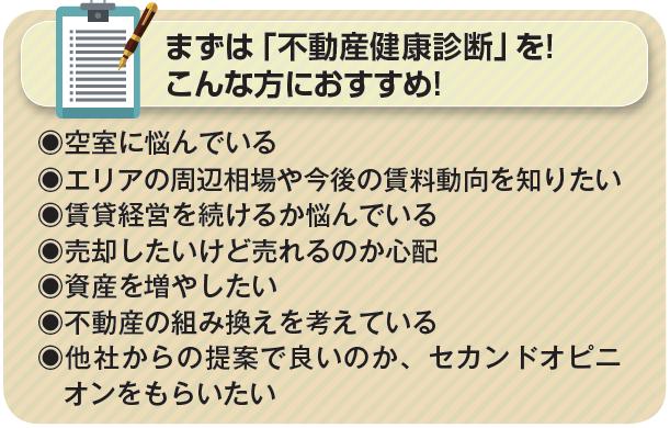 無料の会員制サービス『新・大家ライフ』で悩みを解決!1