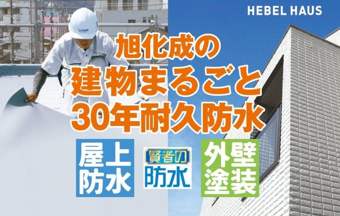 修繕の回数とコスト削減!旭化成リフォームの「建物まるごと30年耐久防水」1