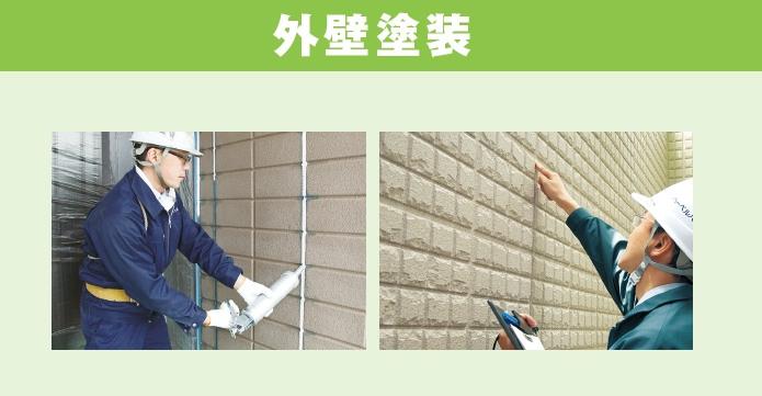 修繕の回数とコスト削減!旭化成リフォームの「建物まるごと30年耐久防水」2
