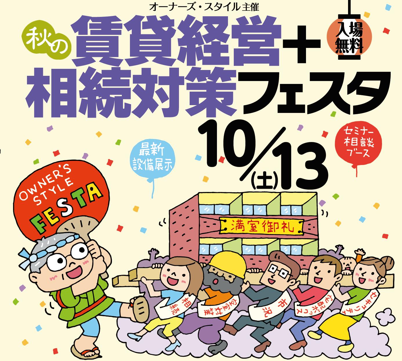 【終了】オーナーズ・スタイル主催 賃貸経営+相続対策フェスタin新宿 10月13日開催!1
