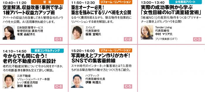 【終了】オーナーズ・スタイル主催 賃貸経営+相続対策フェスタin新宿 10月13日開催!2