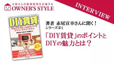 【赤尾宣幸さんインタビュー企画 その1】著書「DIY賃貸」のポイントとDIYの魅力とは?