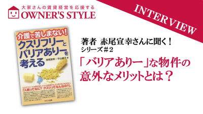 【赤尾宣幸さんインタビュー企画 その2】著書「クスリフリーとバリアあり―を考える」のポイントとバリアありー物件の意外な良さとは?